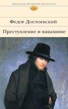Обложка книги Преступление и наказание Фёдора Достоевского