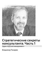 Стратегические секреты консультанта. Часть1. Серия «Русский менеджмент»