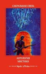 Сакральная связь. Антология мистики