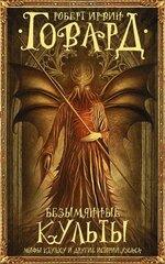 Безымянные культы. Мифы Ктулху и другие истории ужаса (сборник)