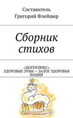 Сборник стихов. «Дентилюкс». Здоровые зубы– залог здоровья нации