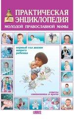 Практическая энциклопедия молодой православной мамы. Первый год жизни вашего ребенка. Советы священника и врача