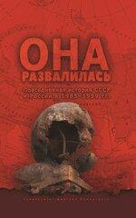 Она развалилась. Повседневная история СССР и России в 1985—1999гг.