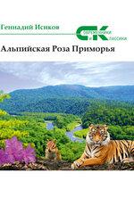 Альпийская роза Приморья (сборник)