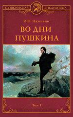 Во дни Пушкина. Том 1