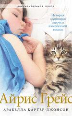 АйрисГрейс. История особенной девочки и особенной кошки