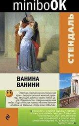 Ванина Ванини (сборник)