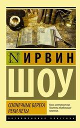 Солнечные берега реки Леты (сборник)