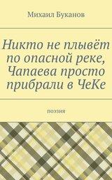 Никто неплывёт поопасной реке, Чапаева просто прибрали вЧеКе. Поэзия