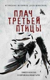 Плач третьей птицы: земное и небесное в современных монастырях