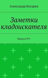 Заметки кладоискателя. Выпуск№1