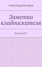 Заметки кладоискателя. Выпуск№25