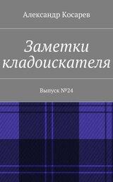 Заметки кладоискателя. Выпуск№24