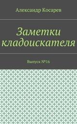 Заметки кладоискателя. Выпуск№16