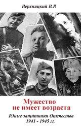 Мужество не имеет возраста. Юные защитники Отечества 1941—1945гг.