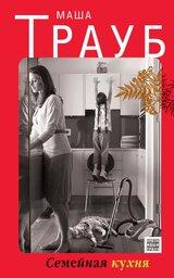 Семейная кухня (сборник)
