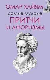 Самые мудрые притчи и афоризмы Омара Хайяма