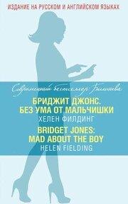 Бриджит Джонс. Без ума от мальчишки / Bridget Jones: Mad About The Boy