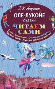Оле-Лукойе (сборник)