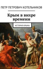 Крым ввихре времени. История Крыма