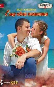Еще одна помолвка