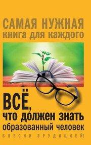 Всё, что должен знать образованный человек