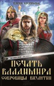 Печать Владимира. Сокровища Византии (сборник)