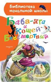 Баба-яга и Кощей Бессмертный (сборник)