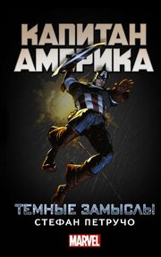 Капитан Америка. Темные замыслы