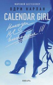 Calendar Girl. Никогда не влюбляйся! Январь
