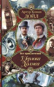 Все приключения Шерлока Холмса