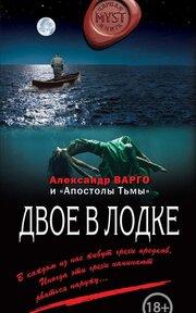 Двое в лодке (сборник)