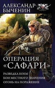 Операция «Сафари»: Разведка боем. Бои местного значения. Огонь на поражение (сборник)
