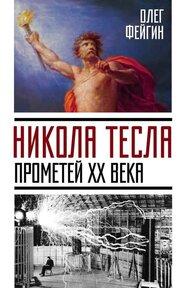 Никола Тесла. Прометей ХХ века