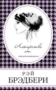 Лекарство от меланхолии (сборник)