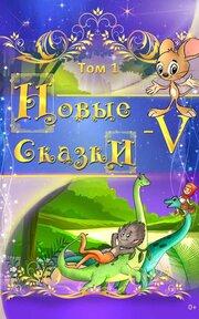 Новые сказки – V. Том 1