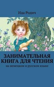 Занимательная книга для чтения. На немецком и русском языке