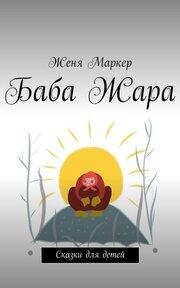 Баба Жара. Сказки для детей