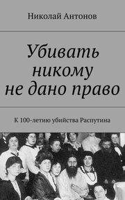 Убивать никому недано право. К 100-летию убийства Распутина