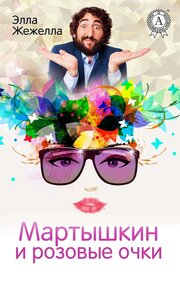 Мартышкин и розовые очки