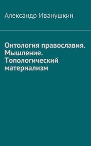 Онтология православия. Мышление. Топологический материализм