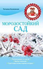 Морозостойкий сад