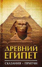Древний Египет. Сказания. Притчи