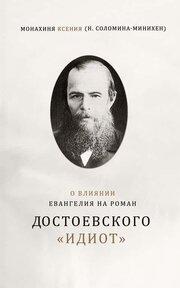 О влиянии Евангелия на роман Достоевского «Идиот»