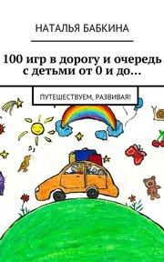 100игр вдорогу иочередь сдетьми от0идо… Путешествуем, развивая!