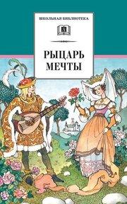 Рыцарь мечты. Легенды средневековой Европы в пересказе для детей