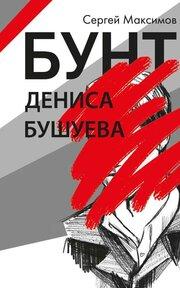 Бунт Дениса Бушуева