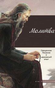 Молитва. Священное Писание и церковный опыт