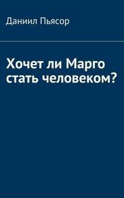 Хочетли Марго стать человеком?