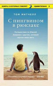 С пингвином в рюкзаке. Путешествие по Южной Америке с другом, который научил меня жить